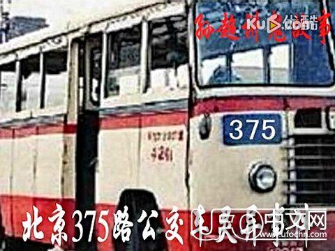 北京375路公交车灵异事件是真的吗 北京晚报警方辟谣